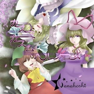 yakumo 0 - コピー.jpg